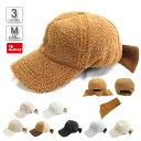 帽子 2WAYプードルボアバックリボンキャップ レディース 女性用 バックリボンキャップ cap 女子 Mサイズ 57.5cm アウトドア キャンプ カジュアル ストリート EVA3-046