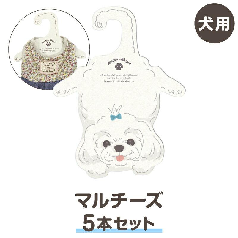 マルチーズ犬型ハンガー同柄5本セットメール便利用可能(紙ハンガー犬用コンパクトギフトドッグウエア室内