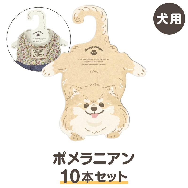 ポメラニアン犬型ハンガー同柄10本セットメール便利用可能(紙ハンガー犬用コンパクトドッグウエア室内用