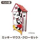 【ディズニー】ミッキーマウス ・ クローゼット(ポップタイプ)【犬用 ・ クローゼット ・ ペット用 ・ 家具 ・ お洋服掛け ・ 収納 ・ ディズニー ・ Disney ・ ミッキーマウス ・ 室内用 ・ ハンドメイド ・ 日本製 】