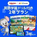 【Rakuten ABCmouse】たっぷりプラン(2年)+英語学習ドリル3冊セット