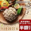 雑穀米 半額以下 タイムセール もち麦たっぷり16種雑穀米 ...