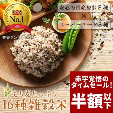 雑穀米 半額以下 タイムセール もち麦たっぷり16種雑穀米 500g