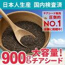 チアシード 1kg 【日本人生産】【高品質】