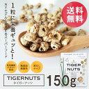 【20%OFF】栄養素の宝庫 TIGER NUTS  150g (30g×5セット) 皮なし / 低カロリー / スーパーフード / 食物繊維 / ビタミンE / マグネシウム /...