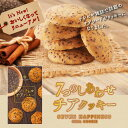 【21%OFF】7つのしあわせ<チアクッキー>Chia cookie/150g/送料無料/チアシード/クッキー/日本人生産/手作り/米粉/グルテンフリー/小麦ア...