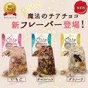 魔法のチョコ チアチョコレート 280g【送料無料】【置き換えダイエット】...