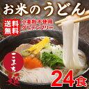 楽天1位!グルテンフリーのお米のうどん<こまち麺> 200g...