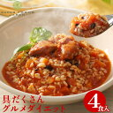 グルメダイエット <十八穀米のスープリゾット> 4食入 送料無料 (スープ4味×リゾット用ライス4袋
