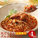 【定期購入】ダイエット食品 リゾット グルメダイエット <十八穀米のスープリゾット