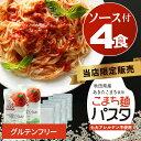 お米のパスタ こまち麺パスタ ソース付4食セット(パスタ2袋×パスタソース4袋)【グルテ