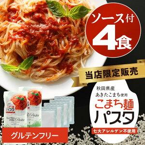 お米のパスタ こまち麺パスタ ソース付4食セット(パスタ2袋×パスタソース4袋)【グルテンフリー】