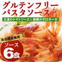 グルテンフリー パスタソース 選べる6食セット 王道のトマトソース 絶賛のボロネーゼ
