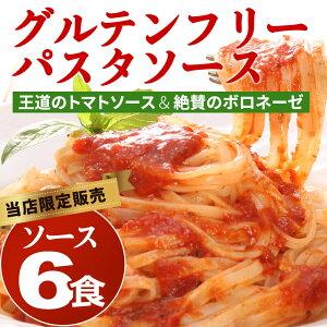 グルテンフリー パスタソース 選べる6食セット 王道のトマトソース 絶賛のボロネーゼ【化学調味料 無添加】