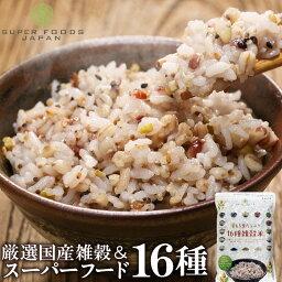 雑穀米 もち麦たっぷり16種雑穀米 500g スーパーフード配合 チアシード キヌア <strong>アマランサス</strong>