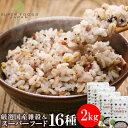 雑穀米 もち麦たっぷり16種雑穀米 2kg(500g×4) ...