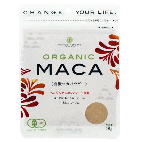 有機 マカ パウダー 30g 亜鉛 必須アミノ酸 ベンジルグルコシノレート 植物性エストロゲン 美容 ダイエット メール便 スーパーフード専門店