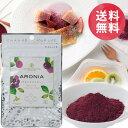 【送料無料】ARONIA<アロニアパウダー> 20g 「奇跡のフルーツ」 粉末 ダイエット ポリフェノール