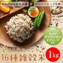 【タイムセール 半額】もち麦たっぷり 16種雑穀米 1kg(...