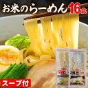 米粉 ラーメン こまち麺 拉麺 16食(286g×8袋) 塩...
