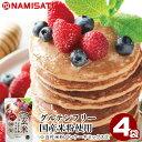 糖質オフ 玄米パンケーキミックス グルテンフリー 200g×4袋 送料無料 糖質制限 低糖質 糖質コントロール ダイエット アルミフリー 米粉 1000円ポッキリ