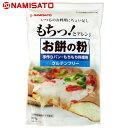 波里 お餅の粉 手作りパン・もちもち料理用 300g 国産餅...