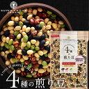 4種の煎り豆ミックス 500g 国産 無添加 煎り大豆 大容量 お徳用 1000円ポッキリ 送料