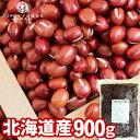 小豆 あずき 900g 送料無料 北海道産 国産 小粒