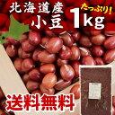 小豆 あずき 北海道産 国産 1kg【平成29年産】
