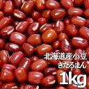 ショッピング 北海道産 小豆<きたろまん>1kg (500gx2)/平成28年産新物/あずき/メール便/送料無料