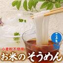 グルテンフリー お米 そうめん <こまち麺 素麺> 200g×4セット(8食入) 送料無料 国産