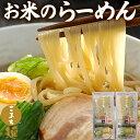 秋田県産あきたこまちでお米のラーメンをつくりました。コシの強さとモチモチ感が特徴です。ラーメン同様に添付のスープでお召し上がりください。麺は7大アレルゲン不使用です。