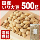 煎り大豆 1kg 送料無料 国産 無添加