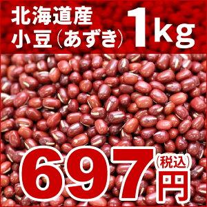 北海道産 小豆(あずき) 1kg【平成29年産新物】【メール便】