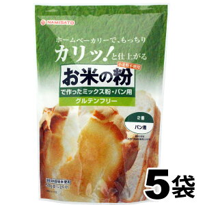 【送料無料】お米の粉で作ったミックス粉 パン用 500g【国産】【米粉】【グルテンフリー】