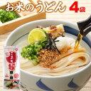 お米のうどん こまち麺 200g×4袋セット(8食入)【送料無料】【1000円ポッキリ】【グル