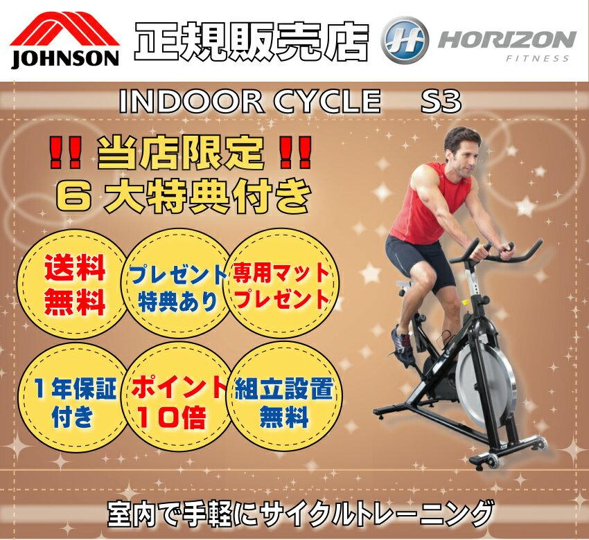 JOHNSON(ジョンソン)正規販売店 S3(エススリー) スピンバイク / 組立・設置料無料!!さらに専用マットプレゼント!健康器具・ダイエット 室内で手軽にサイクルトレーニング