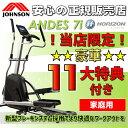 クロストレーナー【ポイント13倍!+組立設置料金通常16200円→無料!】JOHNSON(ジョン