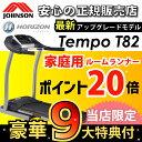 ルームランナー ランニングマシーン ジョンソン【ポイント20...