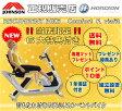 JOHNSON(ジョンソン)正規販売店 Comfort R viafit(コンフォート アール ヴィアフィット) リカンベントバイク / エアロバイク・スピンバイク・トレッドミル・ルームランナー・ランニング