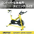 IROTEC(アイロテック)スポーツスピン クレイジーイエロー SS130 スピンバイク/インドアバイク/エアロバイク/フィットネスバイク/インドアサイクル/筋トレ/トレーニング器具/レーサースピンバイク/スピニングバイク