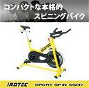 IROTEC(アイロテック)スポーツスピン クレイジーイエロー SS130 スピンバイク/インドアバイク/エアロバイク/フィットネスバイク/インドアサイクル/筋...