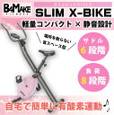 B4MAKE(ビーフォーメイク)スリムエックスバイク【フィットネスバイク エックスバイク エアロバイク エクササイズ ダイエット 健康器具 有酸素運動】