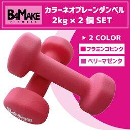 B4MAKE(ビフォーメイク)カラーネオプレーンダンベル2kg×2個【ダンベル/フィットネス/健康器具/エクササイズ/ダイエット/引き締め/ジム/シェイプアップ/トレーニング器具】
