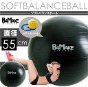 バランスボール 55cm B4MAKE(ビフォーメイク)ソフトバランスボール / バランスボール 55cm 空気入れ付き くびれ 椅子 姿勢矯正 引き締め ダイエット器具 ジムボール ヨガボール エクササイズ
