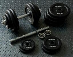 【30日はポイントアップDAY】IROTEC(アイロテック)アイアン<strong>ダンベル</strong>60KGセット <strong>ダンベル</strong> 30kg <strong>2個セット</strong>/<strong>ダンベル</strong>セット 筋トレ グッズ <strong>ダンベル</strong>プレート ベンチプレス トレーニング器具 バーベル 筋トレ器具 筋力トレーニング <strong>20kg</strong>×2個 筋トレグッズ