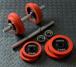 【30日はポイントアップDAY】筋トレ IROTEC(アイロテック)ラバー<strong>ダンベル</strong> 20KG セット/<strong>ダンベル</strong> トレーニング器具 バーベル <strong>ダンベル</strong>プレート ダイエット器具 鉄アレイ 筋トレ器具 筋トレグッズ ウエイトトレーニング 器具 10kg×2個 筋トレ グッズ