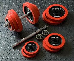 【30日はポイントアップDAY】IROTEC(アイロテック)ラバー<strong>ダンベル</strong> 40kgセット/<strong>ダンベル</strong> バーベル ベンチプレス 筋トレ グッズ トレーニング器具 <strong>ダンベル</strong>プレート 鉄アレイ ダイエット器具 インクラインベンチ <strong>20kg</strong> 2個 <strong>ダンベル</strong>20Kg 可変式