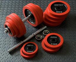 【30日はポイントアップDAY】IROTEC(アイロテック)ラバー<strong>ダンベル</strong> 60KG セット/<strong>ダンベル</strong> <strong>ダンベル</strong>セット 筋トレ グッズ <strong>ダンベル</strong>プレート ベンチプレス 鉄アレイ トレーニング器具 バーベル 健康器具 筋トレグッズ 筋トレ器具 30kg×2個 <strong>20kg</strong> 2個 可変式