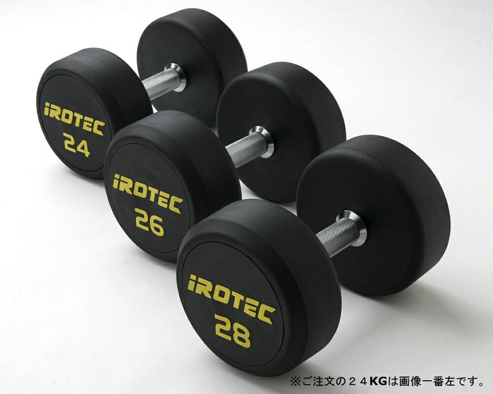 IROTEC(アイロテック)ジムダンベル24KG(オールラバータイプ)ダンベル・ベンチプレス・トレーニングベンチ・筋トレ・マルチジム・トレーニング器具・トレーニングマシン・バーベル